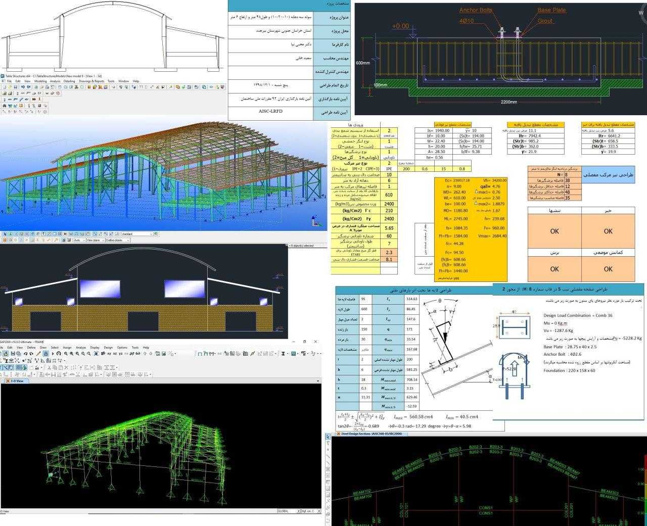 تصویری از خروجی نرم افزار های CSI SAP2000 سوله پرداز TEKLA و CSI SAFE و EXCEL