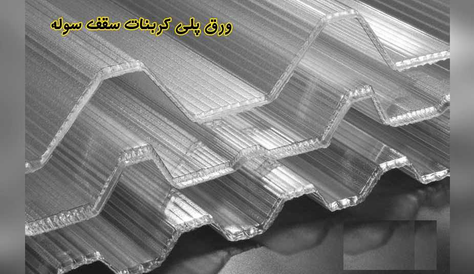 تصویر ورق پلی کربنات شفاف مناسب نورگیرهای سقف