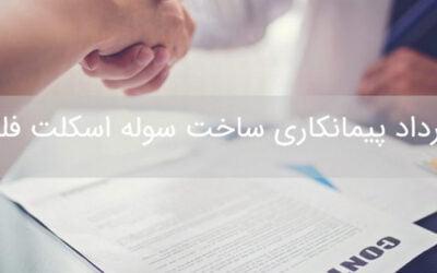 قرارداد مدیریت پیمان در ساخت سوله چیست و شامل چه مواردی است؟